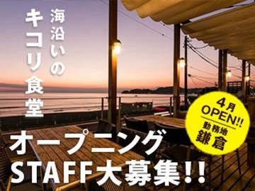 キコリ食堂、kawaraCAFE等7店舗 株式会社エスエルディーのアルバイト情報
