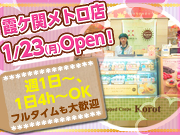 Korot(コロット)霞ケ関・赤羽・北参道・銀座・新宿 ※19店舗のアルバイト情報