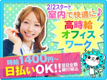 株式会社ウィルエージェンシー 横浜支店/wha0244のアルバイト情報