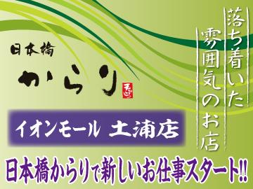 日本橋からり イオンモール土浦店のアルバイト情報