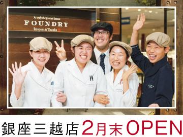 FOUNDRY(ファウンドリー) 銀座三越店のアルバイト情報