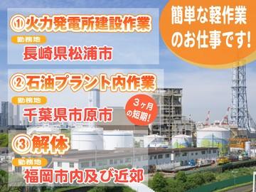 株式会社トウキュウ 博多営業所のアルバイト情報