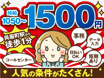 (株)サウンズグッド オフィスサポート福岡オフィスFKOO-0044のアルバイト情報