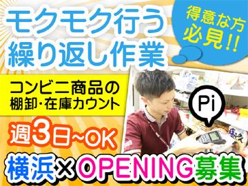 株式会社リージス・ジャパン 横浜・大和DOのアルバイト情報