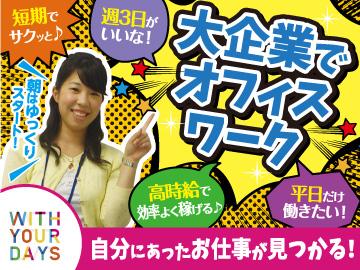 トランスコスモス株式会社 CCS西日本本部/K160262のアルバイト情報