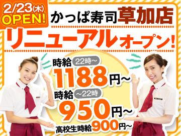 かっぱ寿司 草加店 /A3500100014のアルバイト情報