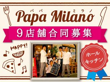 パパミラノ8店・カフェエバールフォーレ昭島(株)ダイナックのアルバイト情報