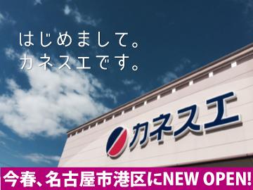 カネスエ砂美店(仮)今春open/(株)カネスエ商事のアルバイト情報