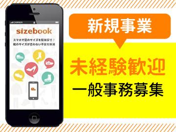 株式会社sizebookのアルバイト情報