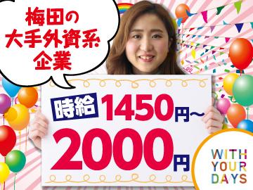 トランスコスモス株式会社 CCS西日本本部/K160322のアルバイト情報