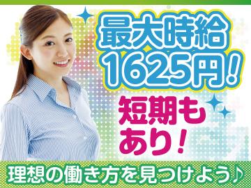 株式会社ベルシステム24/001-60037のアルバイト情報