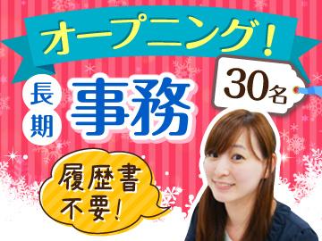 三井物産G りらいあコミュニケーションズ(株)/1701000009のアルバイト情報