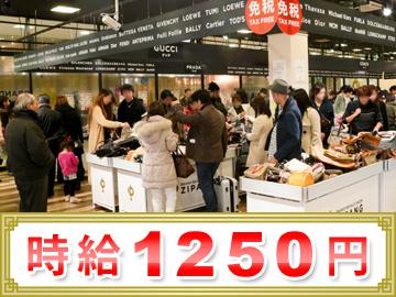 株式会社SOU 〜Brand Resale Show 「ZIPANG」〜のアルバイト情報
