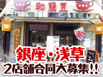 銀座 和蘭豆 (1)銀座店 (2)浅草店のアルバイト情報