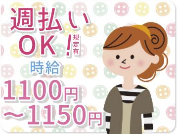 株式会社アクオ 京都支店 ★1月OPEN★のアルバイト情報