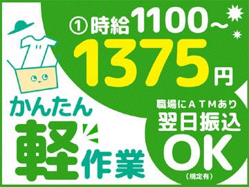 (株)クルース 東京支社 (1)Z161701(2)Z151501(3)ZSEOTのアルバイト情報