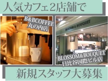 BLOSSOM & BOUQUET日比谷国際ビル店 / B&B COFFEE丸の内店のアルバイト情報