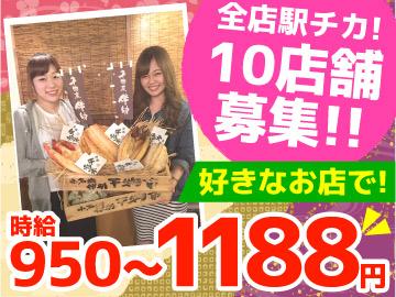若竹・てんやもんや・炙り家・魚鶏屋 10店舗募集のアルバイト情報