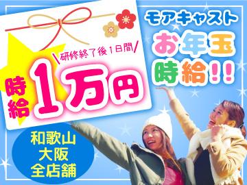 モアキャスト ◆奈良・和歌山エリア◆のアルバイト情報