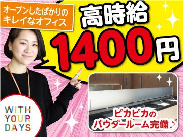 トランスコスモス株式会社 CCS西日本本部/K160313のアルバイト情報