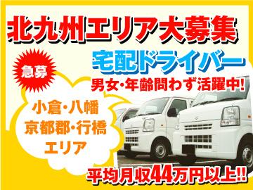 株式会社GOTOKUのアルバイト情報
