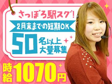 株式会社キャスティングロード 札幌登録センター/CSSA10064のアルバイト情報