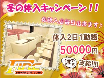 SHONAN GIRL'S CAFE - Fine【ファイン】-のアルバイト情報