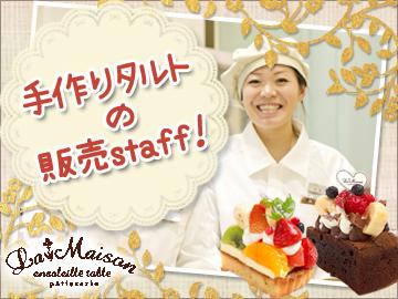 ≪週2日〜OK≫お菓子作りを楽しみながら働こう♪
