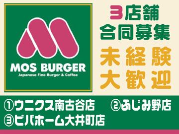 (株)ロング・ウッド・アクティー モスバーガー3店舗合同募集のアルバイト情報