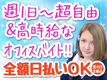 (株)キャスティングロード 大阪/神戸支店 CSOS2222のアルバイト情報
