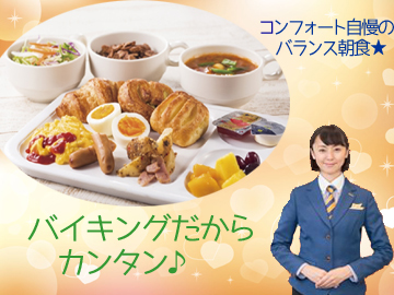 コンフォートホテル函館のアルバイト情報