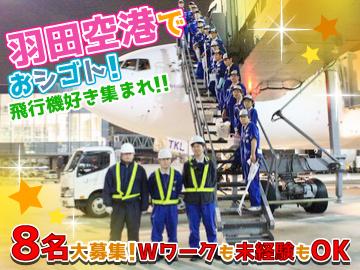 日本空港テクノ株式会社のアルバイト情報