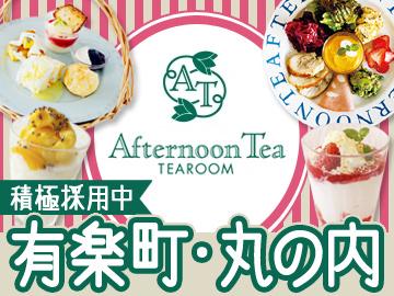 アフタヌーンティー・ティールーム 関東合同募集のアルバイト情報
