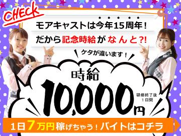 ☆モアキャスト15周年記念時給1万円実施中☆
