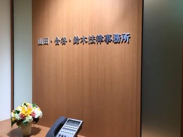 山田・合谷・鈴木法律事務所のアルバイト情報