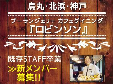 ブーランジェリー カフェダイニング 『ロビンソン』のアルバイト情報