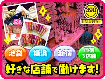 サンキューマート ●池袋 ●横浜 ●新宿 ●原宿店のアルバイト情報