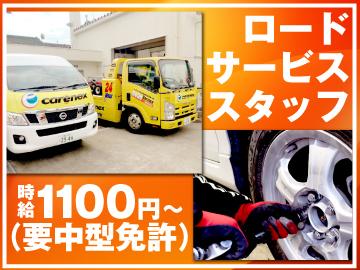 エネクス石油販売西日本株式会社 戸坂給油所のアルバイト情報