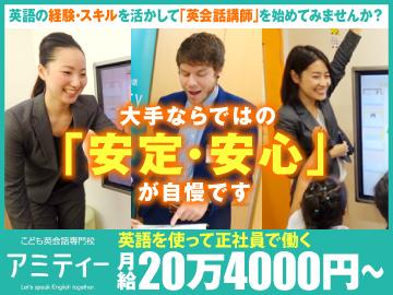 株式会社アミティー ◎関西エリア3校同時募集のアルバイト情報