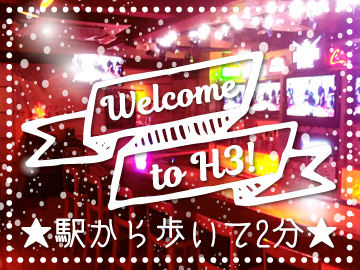 ガールズバー★H3(エイチスリー) 【週1日〜・週払いOK】のアルバイト情報