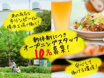 キリンビール横浜工場内、R&Kフードサービス株式会社のアルバイト情報