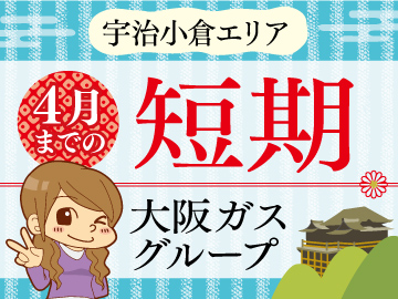 株式会社ベルシステム24 スタボ京橋/003-60186のアルバイト情報