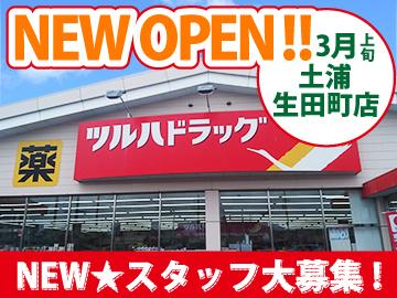 ツルハドラッグ 土浦生田町店、他7店舗のアルバイト情報