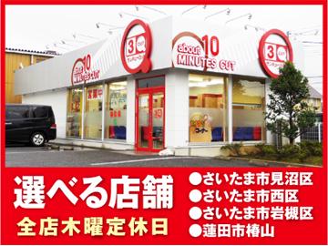 サンキューカット 5店合同募集株式会社ココティスのアルバイト情報