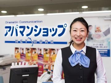 アパマンショップ 渡鹿店(株)豊不動産のアルバイト情報