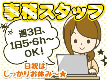 株式会社ベルシステム24 スタボ名古屋/004-60073のアルバイト情報