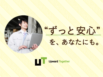 UTエイム株式会社【広告No.T000146】のアルバイト情報