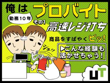 UTエイム株式会社【広告No.T000147】のアルバイト情報