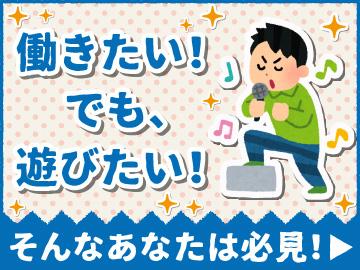 UTエイム株式会社【広告No.T001261】のアルバイト情報