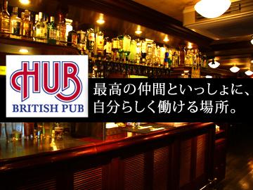 株式会社ハブ HUB仙台名掛丁店・仙台一番町四丁目店のアルバイト情報